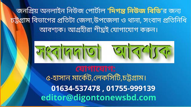 অনলাইন নিউজ 'দিগন্ত নিউজ বিডি'র' প্রতিনিধি শুন্য দেশ - বিদেশ  সংবাদদাতা আবশ্যক